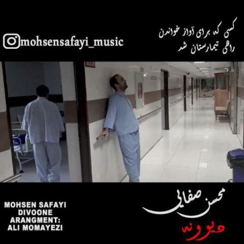 دانلود آهنگ جدید دیوونه محسن صفایی