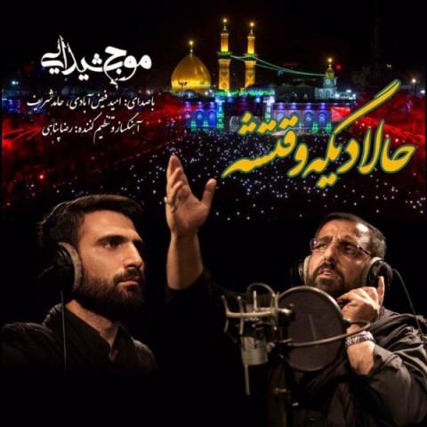 دانلود آهنگ جدید حالا دیگه وقتشه امید فیض آبادی و حامد شریف