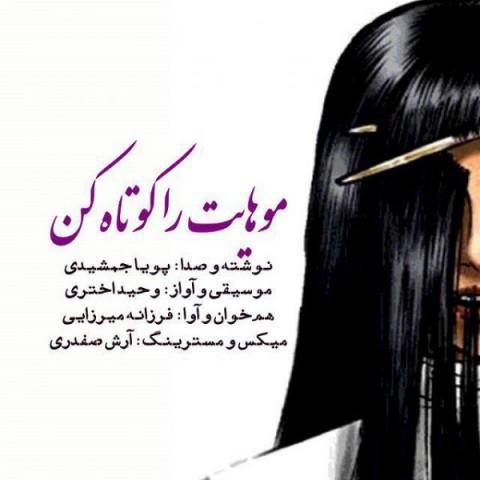 دانلود آهنگ جدید موهایت را کوتاه کن پویا جمشیدی و وحید اختری