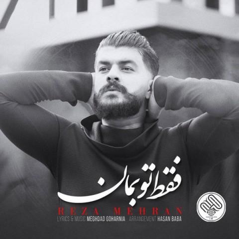 دانلود آهنگ جدید فقط تو بمان رضا مهران