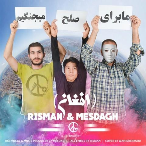 دانلود آهنگ جدید افغان ریسمان و مصداق