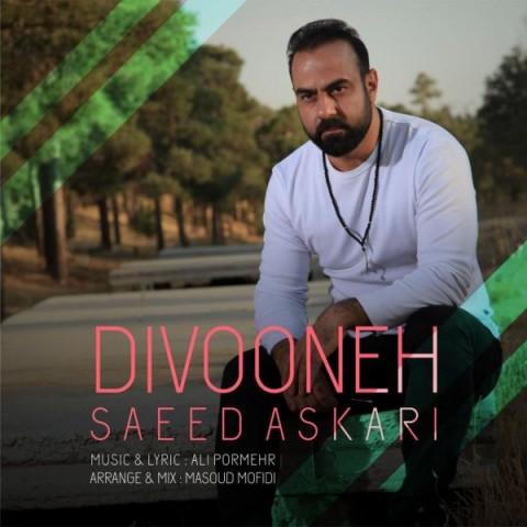 دانلود آهنگ جدید دیوونه سعید عسکری