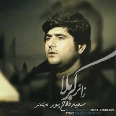 دانلود آهنگ جدید زائر کربلا سعید فلاحپور