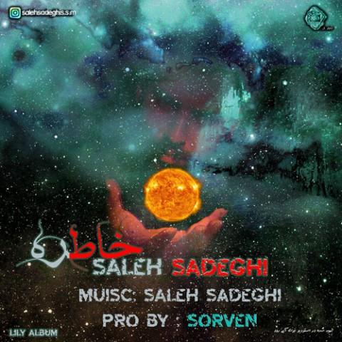دانلود آهنگ جدید خاطره صالح صادقی