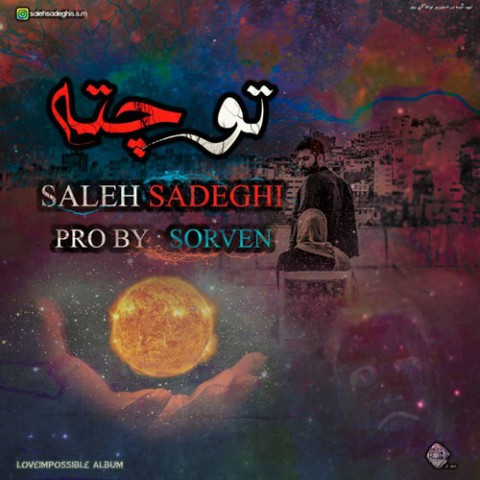 دانلود آهنگ جدید تو چته صالح صادقی