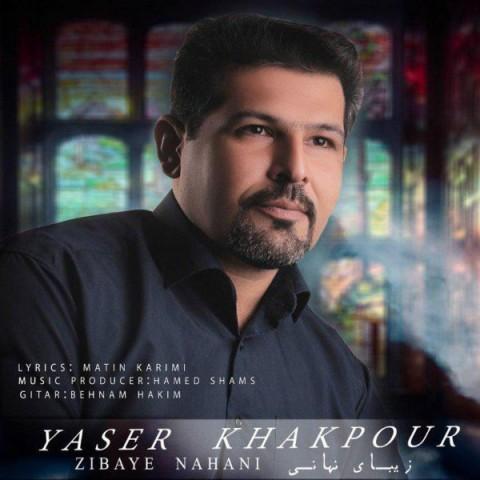 دانلود آهنگ جدید زیبای نهانی یاسر خاکپور