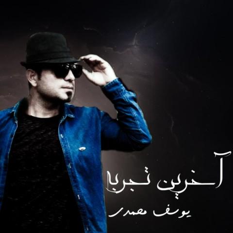 دانلود آهنگ جدید آخرین تجربه یوسف محمدی