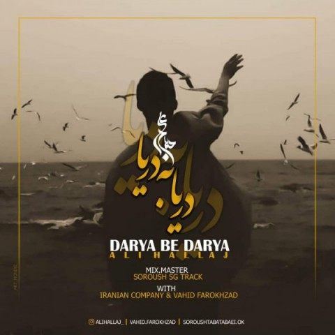 دانلود آهنگ جدید دریا به دریا علی حلاج