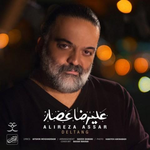 دانلود آهنگ جدید دلتنگ علیرضا عصار