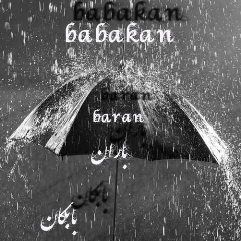 دانلود آهنگ جدید باران بابکان