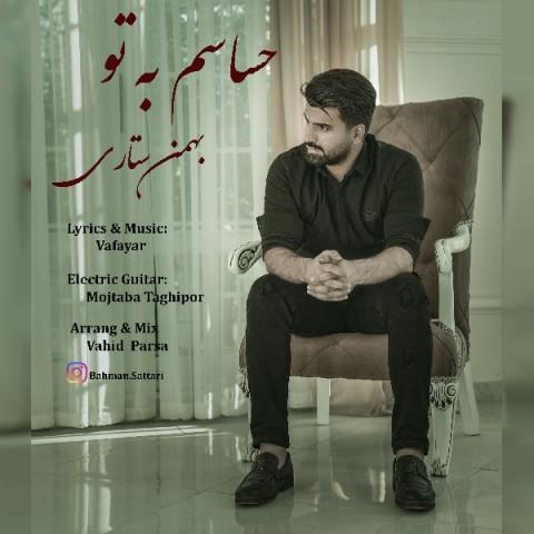 دانلود آهنگ جدید حساسم به تو بهمن ستاری