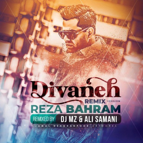 دانلود آهنگ جدید دیوانه Reza Bahram,