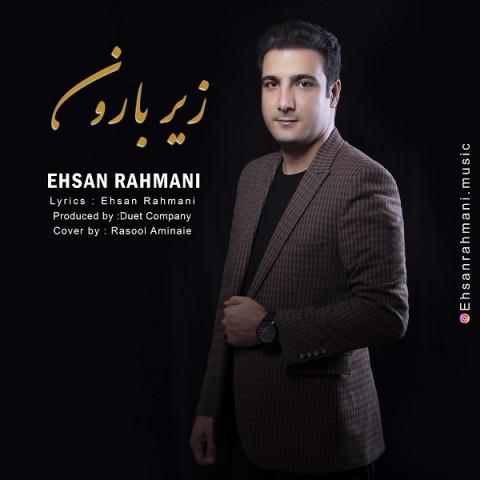 دانلود آهنگ جدید زیر بارون احسان رحمانی