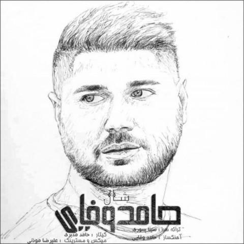 دانلود آهنگ جدید شال حامد وفایی