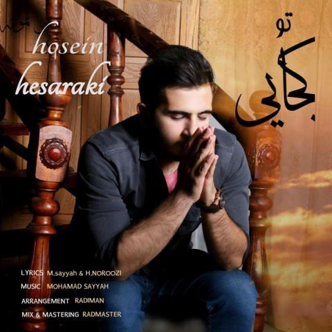 دانلود آهنگ جدید تو کجایی حسین حصارکی