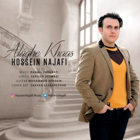 دانلود آهنگ جدید اخلاق خاص حسین نجفی