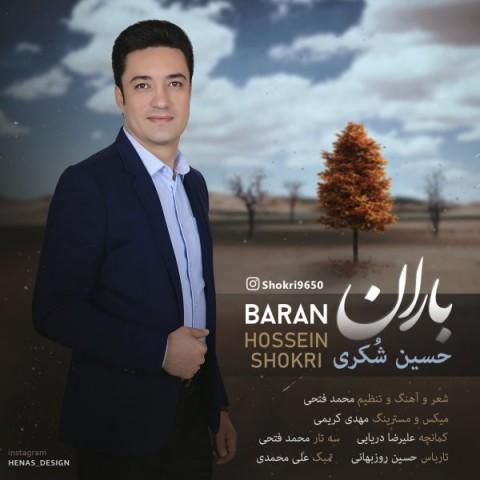 دانلود آهنگ جدید باران حسین شکری