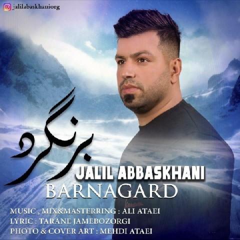دانلود آهنگ جدید برنگرد جلیل عباس خانی