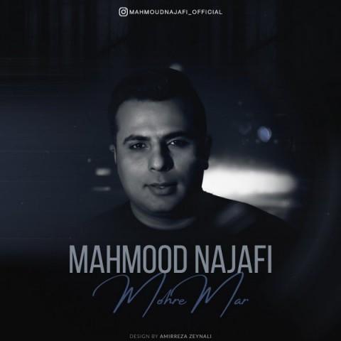 دانلود آهنگ جدید مهره مار محمود نجفی