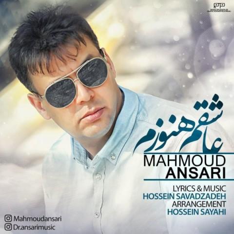 دانلود آهنگ جدید عاشقم هنوزم محمود انصاری