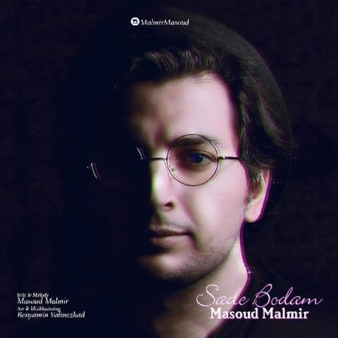 دانلود آهنگ جدید ساده بودم مسعود مالمیر