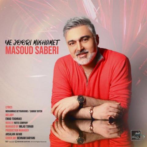 دانلود آهنگ جدید یه جوری میخوامت مسعود صابری