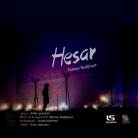 دانلود آهنگ جدید حصار مهران خلیلی پور