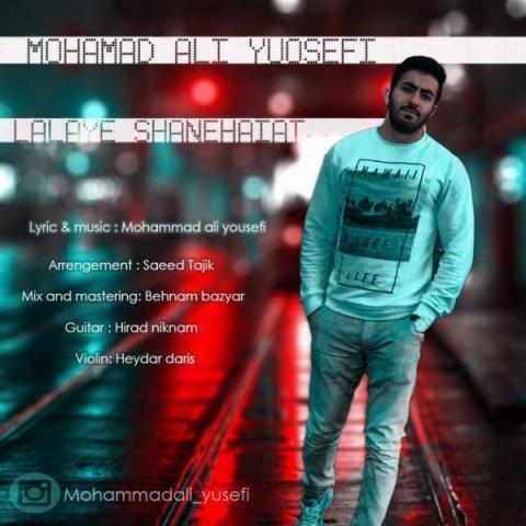 دانلود آهنگ جدید لالایی شانه هایت محمد علی یوسفی
