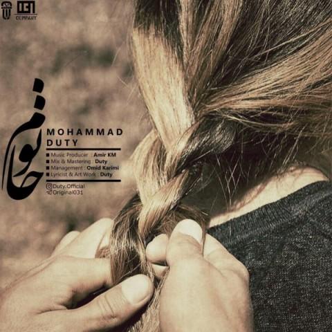 دانلود آهنگ جدید خانوم محمد دیوتی