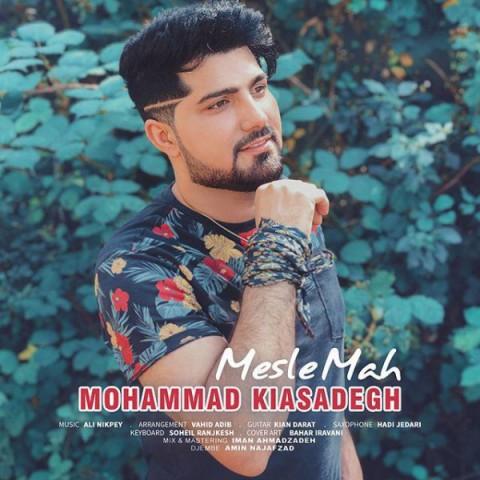 دانلود آهنگ جدید مثل ماه محمد کیاصادق