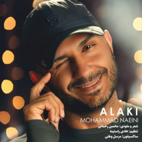 دانلود آهنگ جدید الکی محمد نائینی