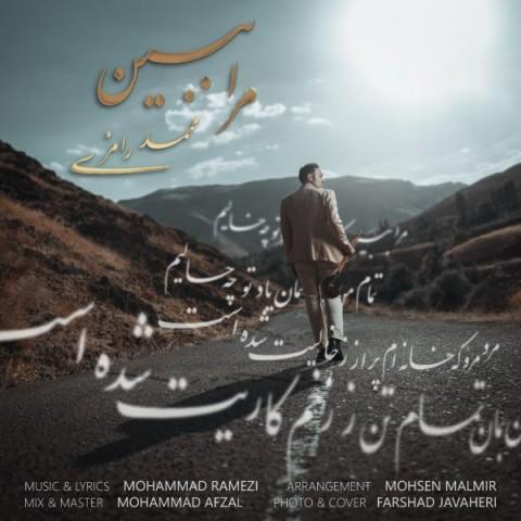 دانلود آهنگ جدید مرا ببین محمد رامزی