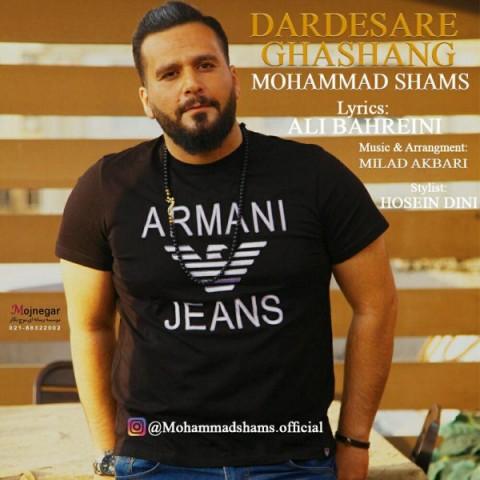 دانلود آهنگ جدید دردسر قشنگ محمد شمس
