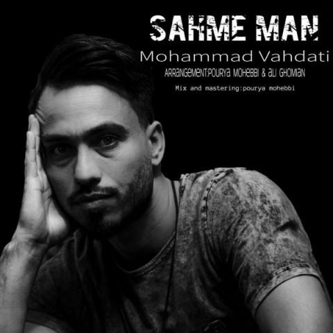 دانلود آهنگ جدید سهم من محمد وحدتی