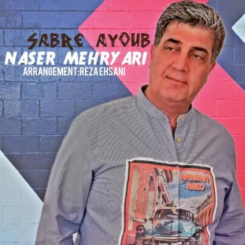 دانلود آهنگ جدید صبر ایوب ناصر مهریاری