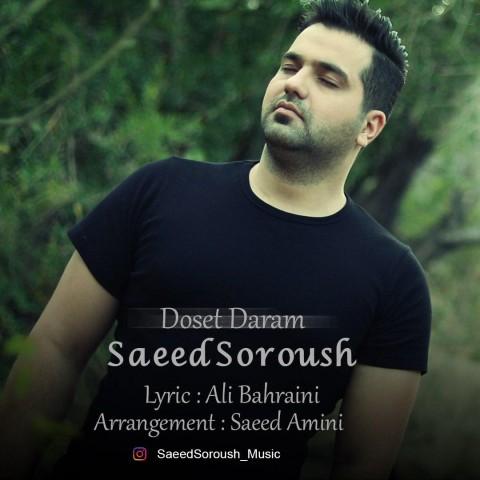 دانلود آهنگ جدید دوست دارم سعید سروش