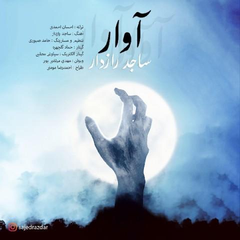 دانلود آهنگ جدید آوار ساجد رازدار