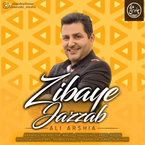 دانلود آهنگ جدید زیبای جذاب علی ارشیا