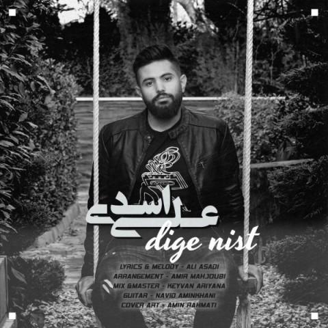 دانلود آهنگ جدید دیگه نیست علی اسدی