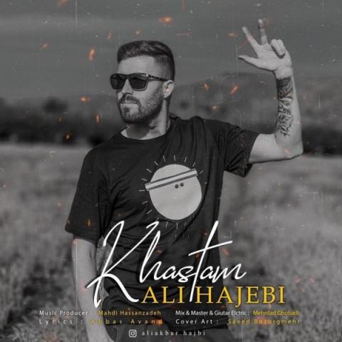 دانلود آهنگ جدید خستم علی حاجبی