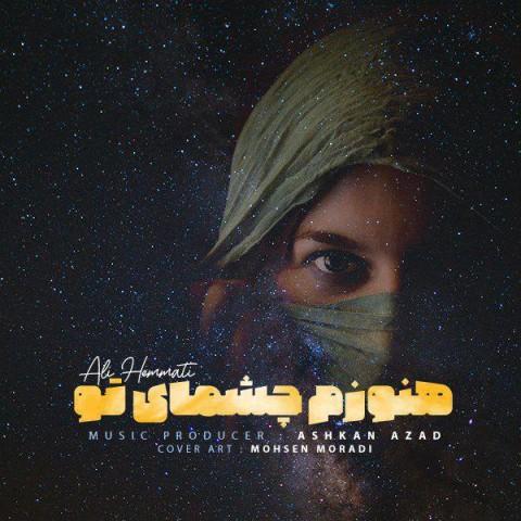 دانلود آهنگ جدید هنوزم چشمای تو علی همتی