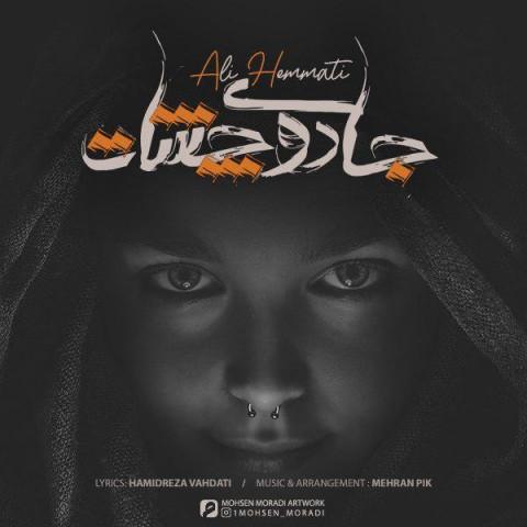 دانلود آهنگ جدید جادوی چشات علی همتی