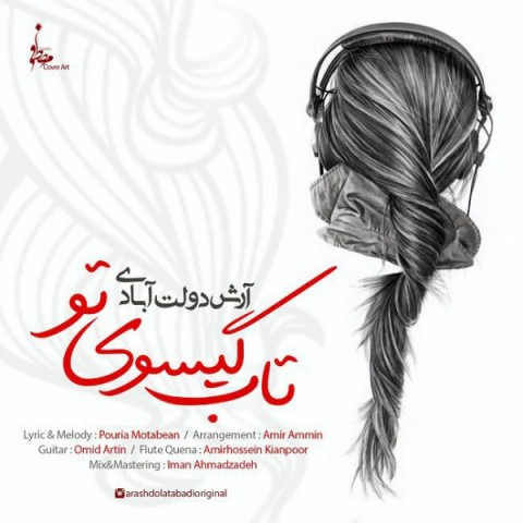 دانلود آهنگ جدید تاب گیسوی تو آرش دولت آبادی