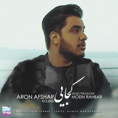 دانلود آهنگ جدید کجایی آرون افشار