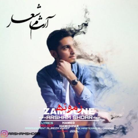 دانلود آهنگ جدید زمونه آرشام شعار