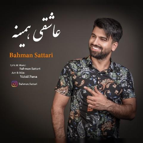 دانلود آهنگ جدید عاشقی همینه بهمن ستاری