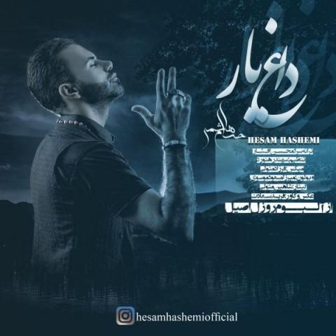 دانلود آهنگ جدید داغ یار حسام هاشمی