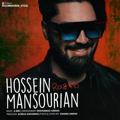 دانلود آهنگ جدید رقیب حسین منصوریان