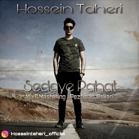 دانلود آهنگ جدید صدای پاهات حسین طاهری