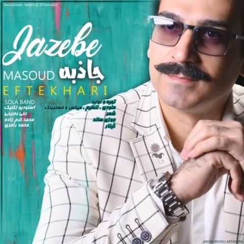 دانلود آهنگ جدید جاذبه مسعود افتخاری